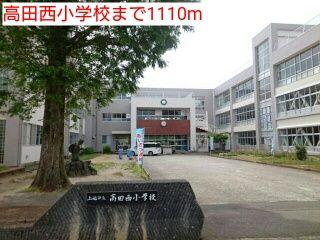 高田西小学校 1110m