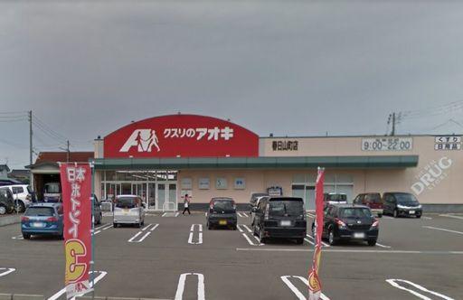 上越市春日山町3 クスリのアオキ春日山店 650m
