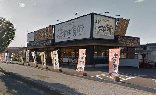上越市新光町2 まいどおおきに上越木田食堂 1000m